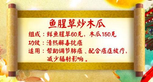 养生堂20171221,倪诚,2017破解肿瘤谣言2,阴虚体质,鱼腥草