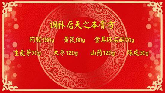 养生堂20171222视频,姜良铎,冬至养生,滋补有道,滋阴,补血