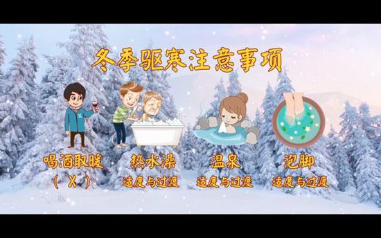 养生堂20171224视频,王成祥,刘兰英,寒热并重话冬养2