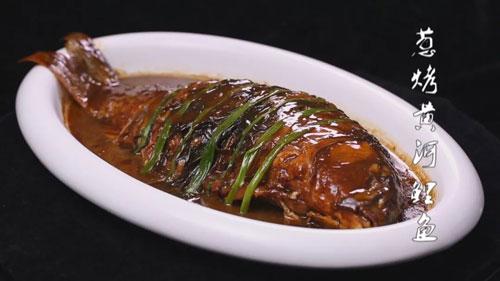 暖暖的味道20171224视频,毛根林,葱烤黄河鲤鱼,黑猪肉烧扁豆