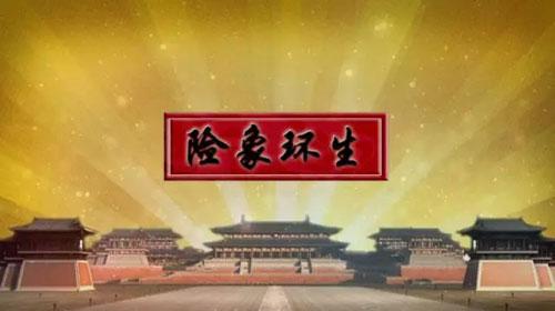 百家讲坛20171225,于赓哲,大唐开国,上部,第3集,险象环生