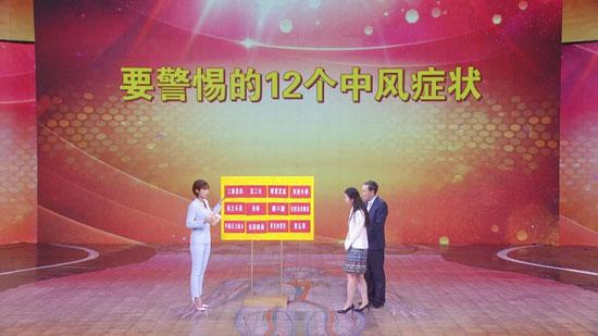 养生堂20171227视频,缪中荣,孙�u,中风症状早发现