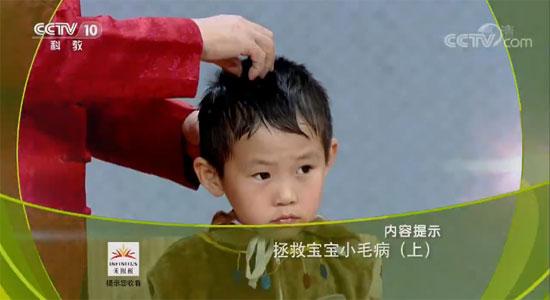 健康之路20171227视频,徐荣谦,夜惊,拯救宝宝小毛病(上)