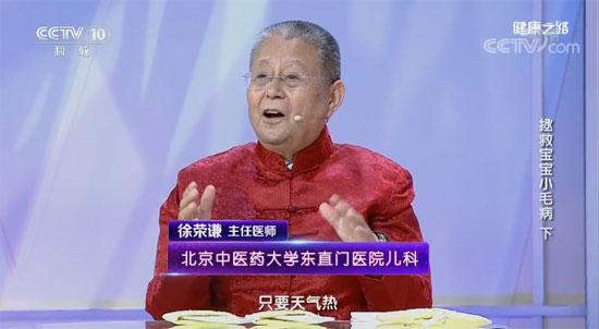 健康之路20171228,徐荣谦,拯救宝宝小毛病(下)安魄代茶饮