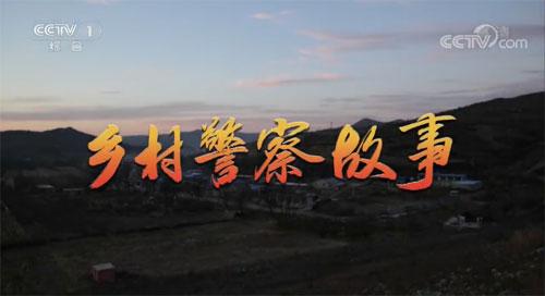 今日说法20171229视频,乡村警察故事,胡平,吴宝贵