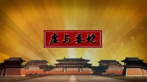百家讲坛20171229,于赓哲,大唐开国,上部,第7集,虚与委蛇