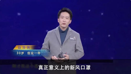 创业英雄汇20171229,赵浩淇新风口罩,王勇超级玻璃,黄自力智慧停车