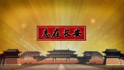 百家讲坛20171231,于赓哲,大唐开国,上部,第9集,志在长安