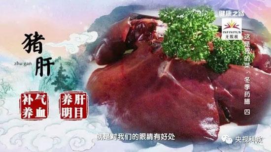 健康之路20180102视频,张晋,这是我的菜・冬季药膳(四)