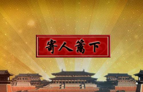 百家讲坛20180106,于赓哲,大唐开国,上部,第15集,寄人篱下