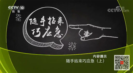 健康之路20180108视频,常章富,随手拈来巧应急(上)