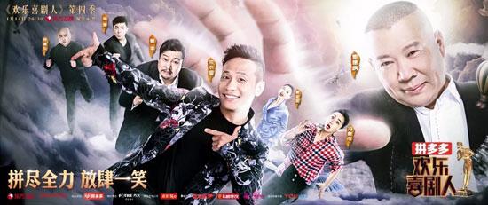 欢乐喜剧人第四季什么时候播出时间,演员嘉宾阵容,东方卫视
