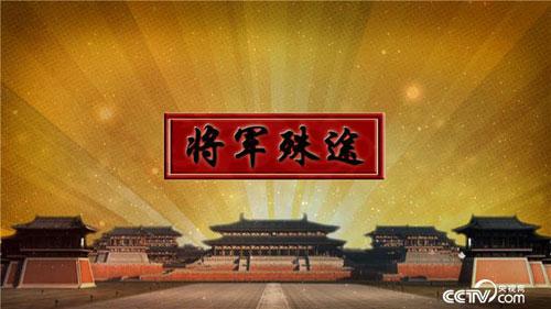 百家讲坛20180109,于赓哲,大唐开国,上部,第18集,将军殊途