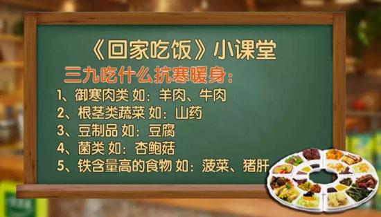 回家吃饭20180109视频,曹小梅,酒香薯泥羊排,李涛,醋椒鱼咬羊