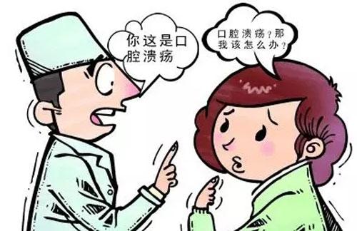 职场健康课20180109视频,刘宏伟,别拿口腔溃疡不当病
