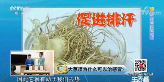 葱须,香菜根,治疗风寒感冒,感冒期间还可适当多吃它们