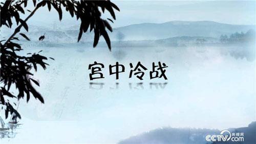 百家讲坛20180113,赵冬梅,司马光第3部第2集,宫中冷战