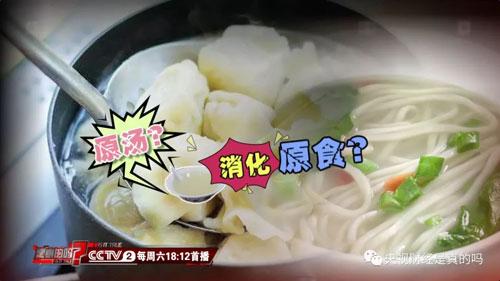 是真的吗20180106视频,原汤可以消化原食?