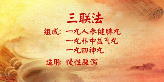 养生堂20180114视频,张大宁,国医大师的长寿秘诀2,元阳温润饮