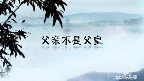百家讲坛20180115,赵冬梅,司马光第3部第4集,父亲不是父皇