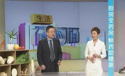 生活面对面20180115,陈维文,刘庆春,厨房变药房,鲜药助健康