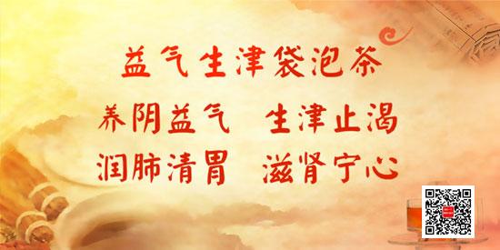 养生堂20180116视频,毛克臣,大医传承之镇院之宝的前世今生
