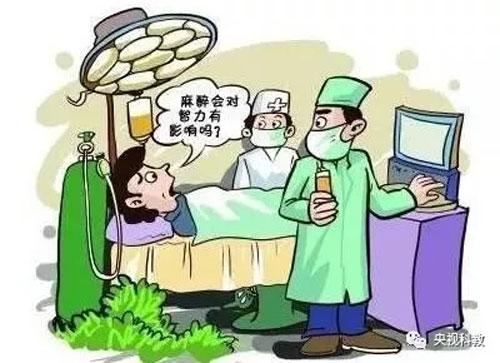 健康之路20180116视频,米卫东,麻醉背后那些事儿(上)