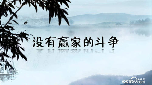 百家讲坛20180116,赵冬梅,司马光第3部第5集,没有赢家的斗争