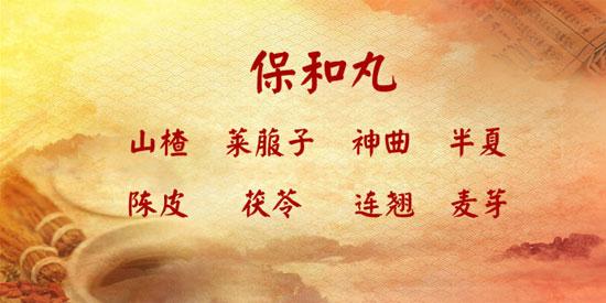 养生堂20180117视频,杨晓晖,谢培凤,世代传承的降糖解郁术