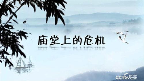 百家讲坛20180117,赵冬梅,司马光第3部第6集,庙堂上的危机
