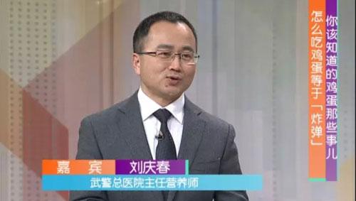 生活面对面20180116视频,刘庆春,鸡蛋您真的吃对了吗