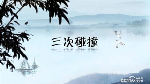 百家讲坛20180118,赵冬梅,司马光第3部第7集,三次碰撞