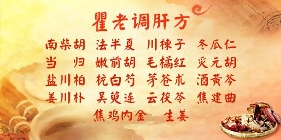 养生堂20180118视频,王国玮,大医传承之御医传人话养肝