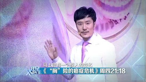 我是大医生20180118,王玉光,周继朴,乳腺癌,胸险的癌症危机