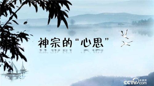 百家讲坛20180119,赵冬梅,司马光第3部第8集,神宗的心思