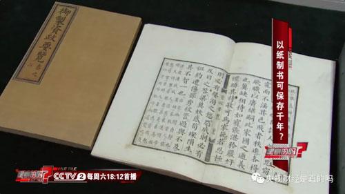 是真的吗20180120视频,以纸制书可保存千年?