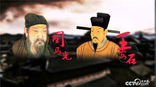 百家讲坛20180121,赵冬梅,司马光第3部第10集,争锋延和殿
