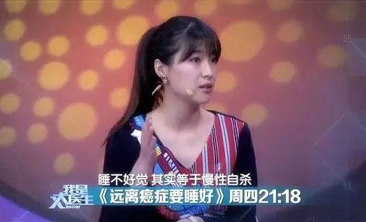我是大医生20180125视频,陈红梅,远离癌症要睡好