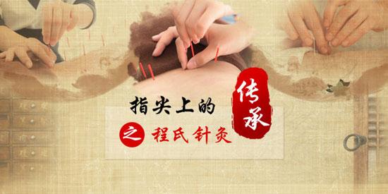 养生堂20180126视频,程红锋,程凯,指尖上的传承之程氏针灸