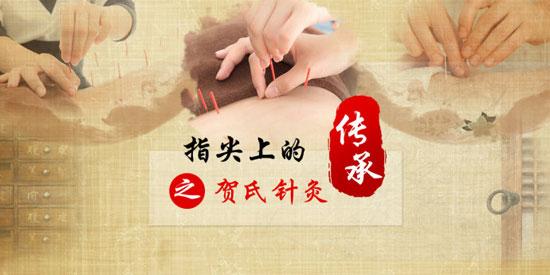养生堂20180127视频,王京喜,程海英,指尖上的传承之贺氏针灸