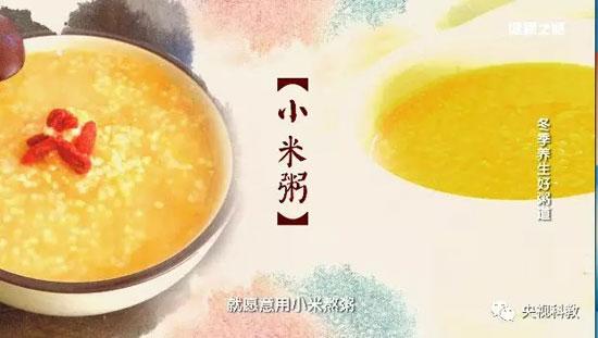 健康之路20180129视频,张波,冬季养生好粥道