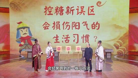 养生堂20180207视频,余秋平,古方今用之降糖巧固阳,糖尿病