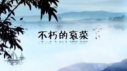 百家讲坛20180208,赵冬梅,司马光第3部第28集,不朽的哀荣