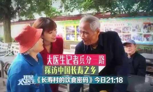 我是大医生20180208视频,马方,长寿村的饮食密码