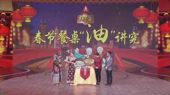 养生堂20180209视频,何丽,徐维盛,春节餐桌油讲究