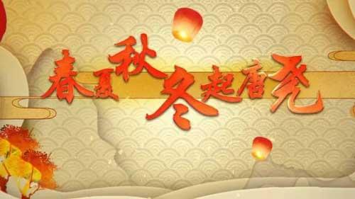 百家讲坛20180209,刘兴林,新春史话,第1集,春夏秋冬起唐尧