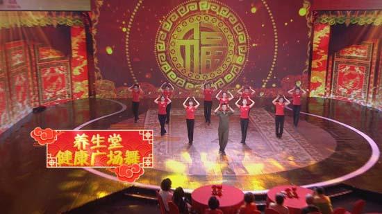 养生堂20180215,王庆甫,养生堂春节大联欢-五福临门送健康