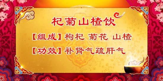 养生堂20180222视频,徐荣谦,杞菊山楂饮,过健康年之安徽亳州