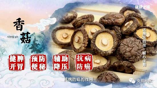 健康之路20180222,王晏美,香菇,木耳,这是我的菜・暖心佳肴1