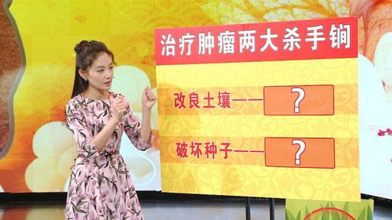 养生堂20180306视频,林洪生,张英,刘硕,固本清源抗肿瘤